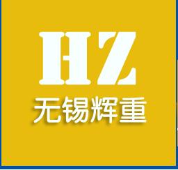 无锡辉重机电设备有限公司